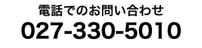 TREE高崎電話番号