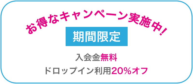 TREE高崎オープニングキャンペーン